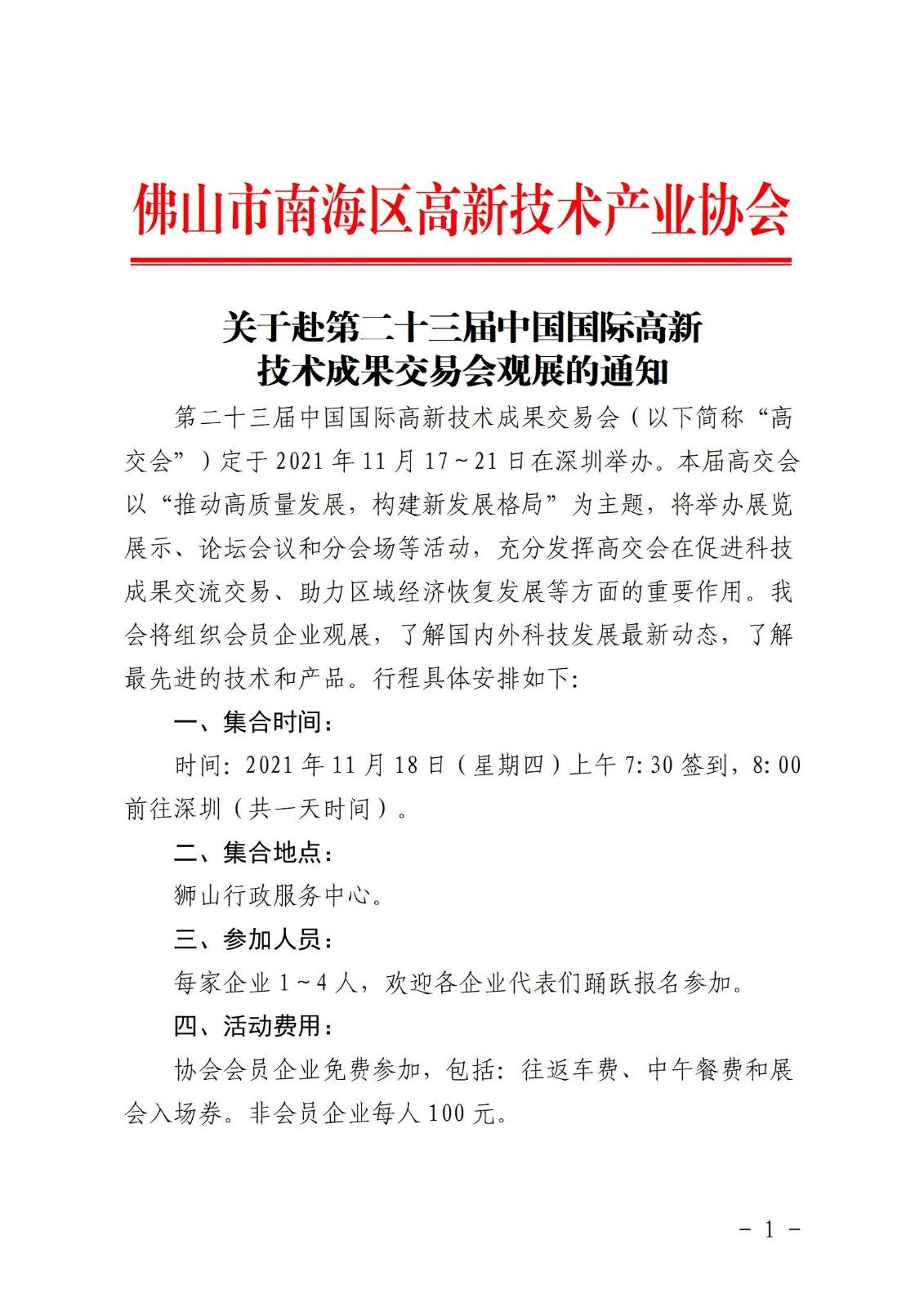 关于赴第二十三届中国国际高新技术成果交易会观展的通知_01.jpg