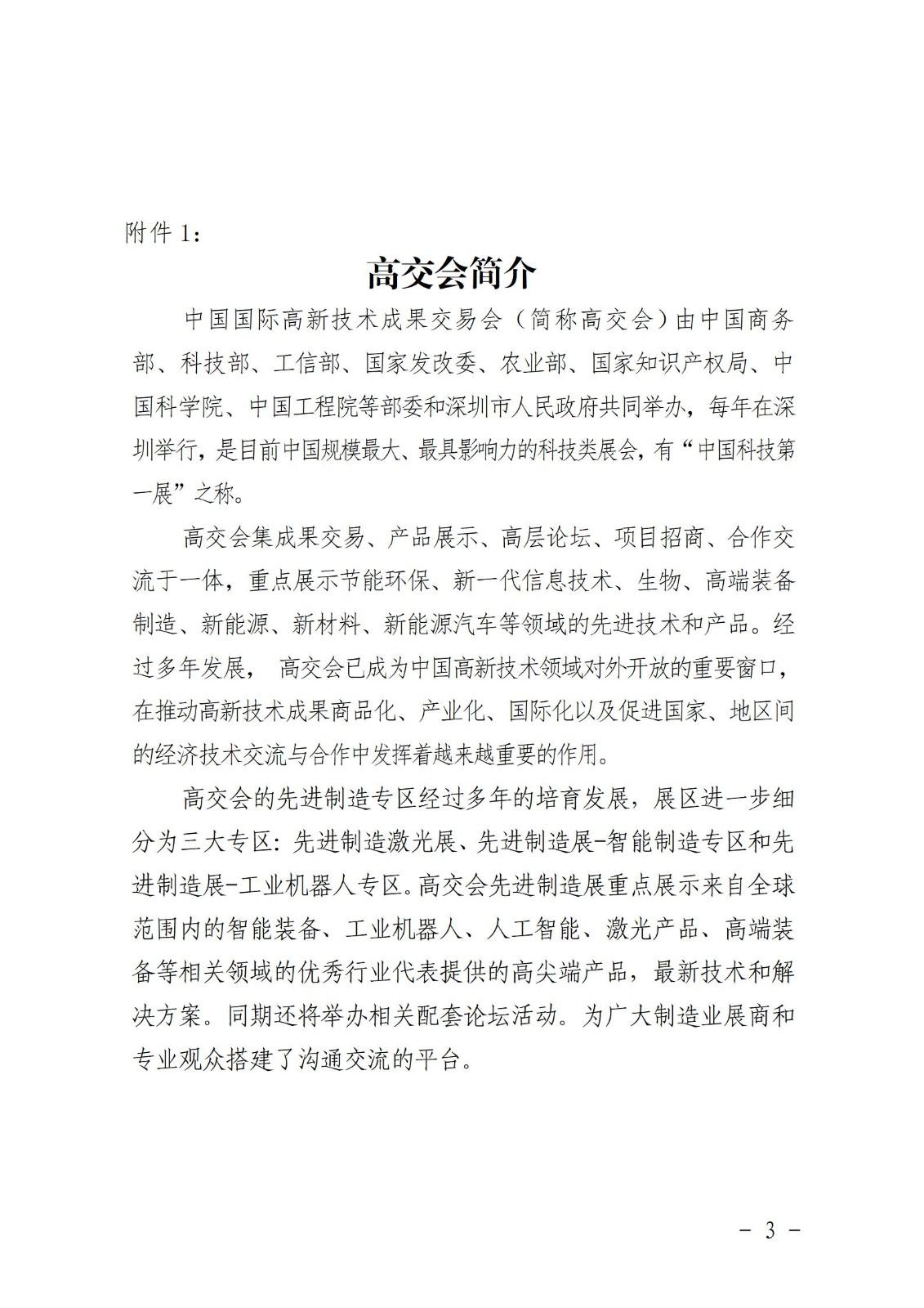 关于赴第二十三届中国国际高新技术成果交易会观展的通知_03.jpg