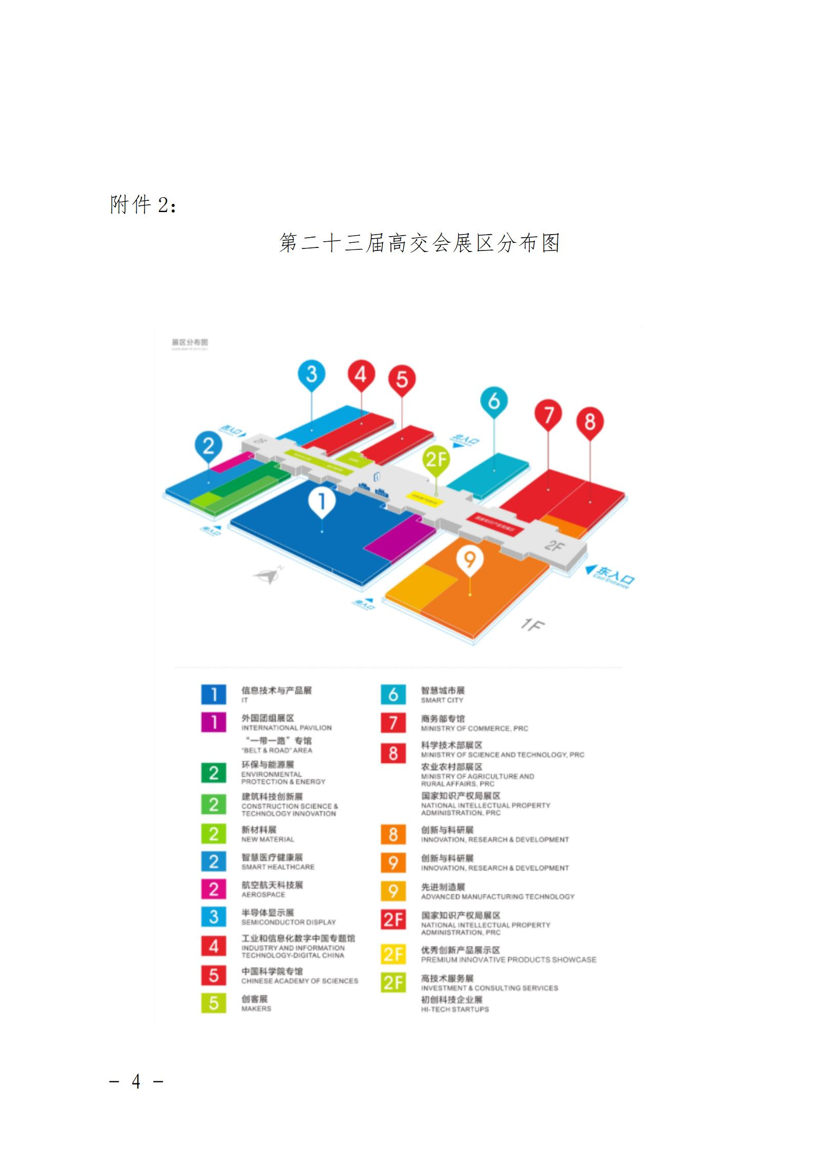 关于赴第二十三届中国国际高新技术成果交易会观展的通知_04.jpg