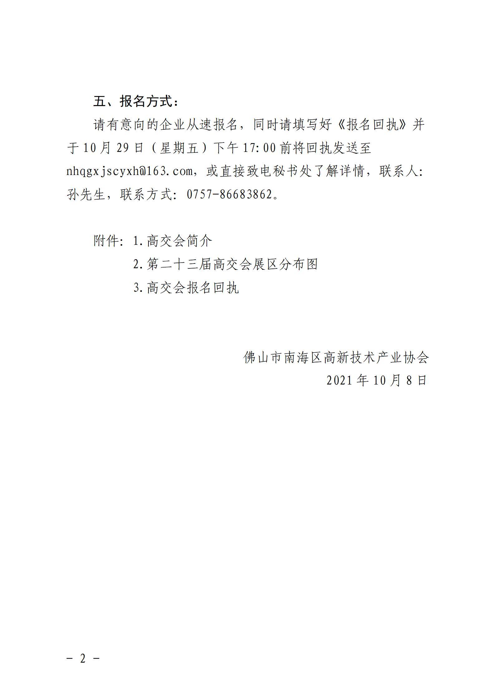 关于赴第二十三届中国国际高新技术成果交易会观展的通知_02.jpg
